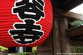 japan stock photography | Red Paper Lantern at the Entrance Gate at Kaikozan Hase-dera Temple, Kaikozan Hase-dera Temple, Kamakura, Honshu, Japan, Image ID JP-KAMAKURA-0012.