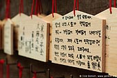 japan stock photography | Ema, Prayer Tablets, at Kaikozan Hase-dera Temple, Kaikozan Hase-dera Temple, Kamakura, Honshu, Japan, Image ID JP-KAMAKURA-0023.