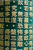japan stock photography | Prayer, Mani, Wheels, Daisho-in Temple, Miyajima, Honshu, Japan, Image ID JPMI0076.