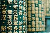 japan stock photography | Prayer, Mani, Wheels, Daisho-in Temple, Miyajima, Honshu, Japan, Image ID JPMI0077.