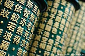 japan stock photography | Prayer, Mani, Wheels, Daisho-in Temple, Miyajima, Honshu, Japan, Image ID JPMI0078.