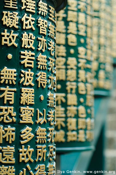 japan stock photography   Prayer, Mani, Wheels, Daisho-in Temple, Miyajima, Honshu, Japan, Image ID JPMI0079