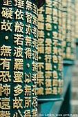 japan stock photography | Prayer, Mani, Wheels, Daisho-in Temple, Miyajima, Honshu, Japan, Image ID JPMI0079.