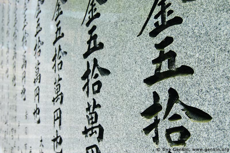 japan stock photography | Inscriptions on Stones, Daisho-in Temple, Miyajima, Honshu, Japan, Image ID JPMI0080