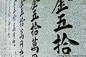 japan stock photography | Inscriptions on Stones, Daisho-in Temple, Miyajima, Honshu, Japan, Image ID JPMI0080.