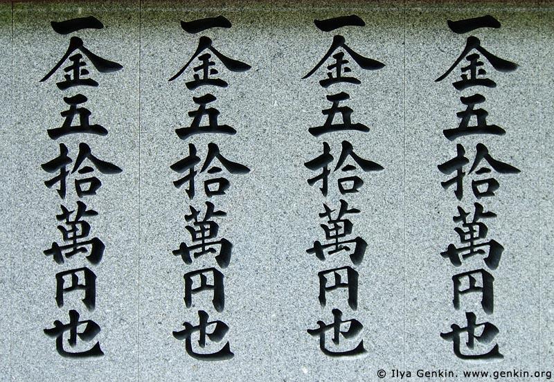 japan stock photography | Inscriptions on Stones, Daisho-in Temple, Miyajima, Honshu, Japan, Image ID JPMI0081