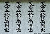 japan stock photography | Inscriptions on Stones, Daisho-in Temple, Miyajima, Honshu, Japan, Image ID JPMI0081.