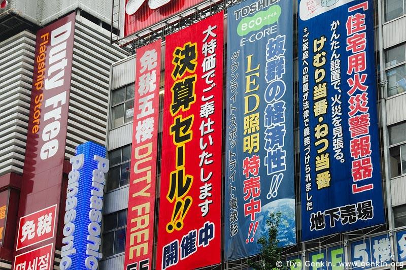 japan stock photography | Akihabara Electric Town (Denki Gai), Akihabara, Tokyo, Kanto Region, Honshu Island, Japan, Image ID JP-TOKYO-0056