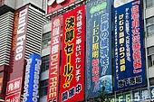 japan stock photography | Akihabara Electric Town (Denki Gai), Akihabara, Tokyo, Kanto Region, Honshu Island, Japan, Image ID JP-TOKYO-0056.