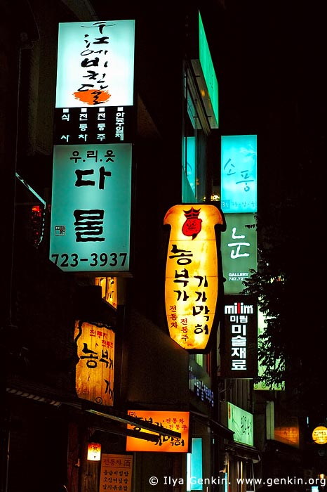 korea stock photography | Signs for Restaurants, Bars and Shops in Seoul at Night, South Korea, Seoul, South Korea, Image ID KR-SEOUL-0013